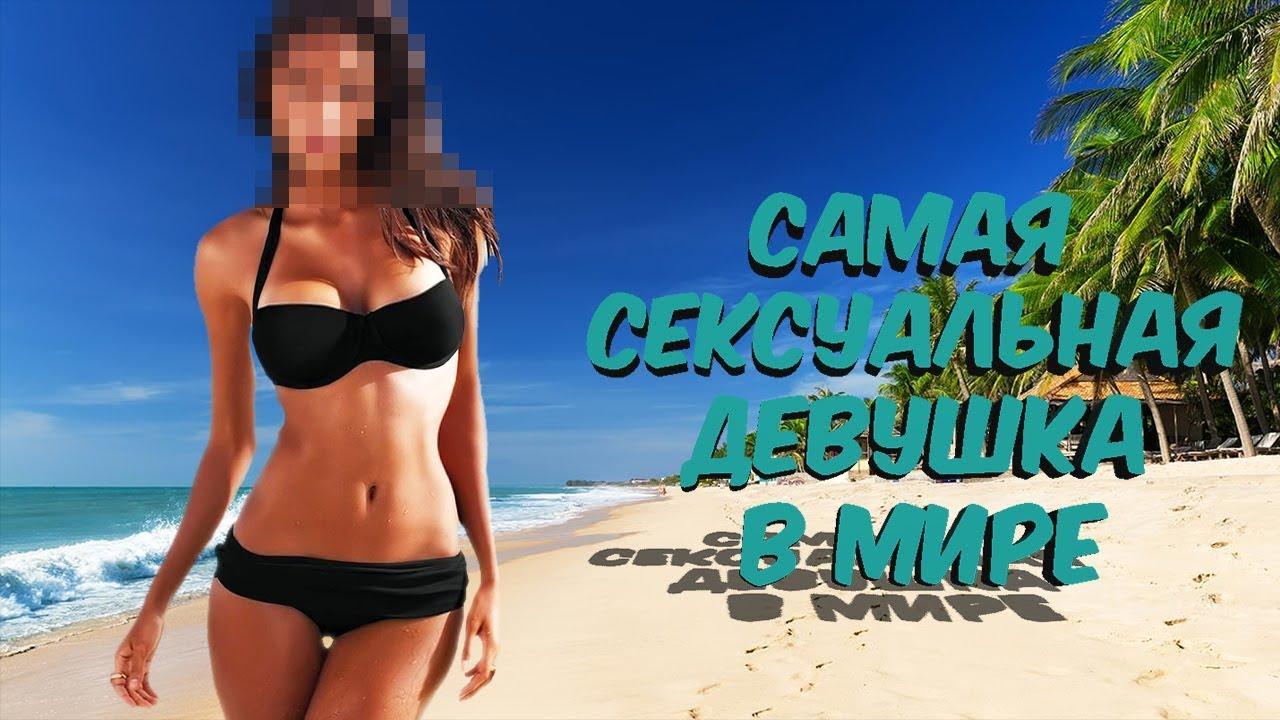 Порно видео супер смачная секси девочка