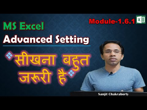 How to change the advanced option in MS excel | Excel Advanced Option in Hindi | Digital Express |