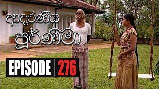 Adaraniya Purnima | Episode 276 14th August 2020 Thumbnail
