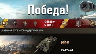 СУ-122-44  Вот почему я не становлюсь на аллее) Огненная дуга – Стандартный бой. (WOT 0.9.6 Full HD)