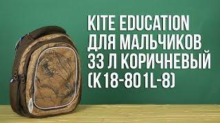 Розпакування Kite Education для хлопчиків 830 г 43 x 33 x 23 см 33 л Коричневий K18-801L-8