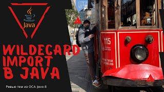 10 2 Импорт через Wildecards в Java