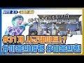 [포커스 랭킹]서울 인근 경기도 데이트 코스 TOP10! (광고x) - YouTube