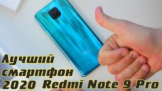 Распаковка Redmi Note 9 PRO - Бюджетный Народный Смартфон