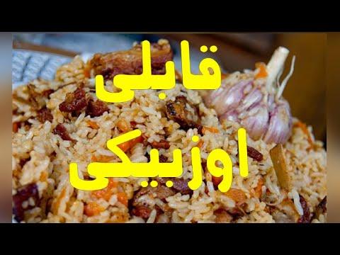 How to cook uzbek plov (Afghan version) - طرز تهیه قابلی اوزبیکی