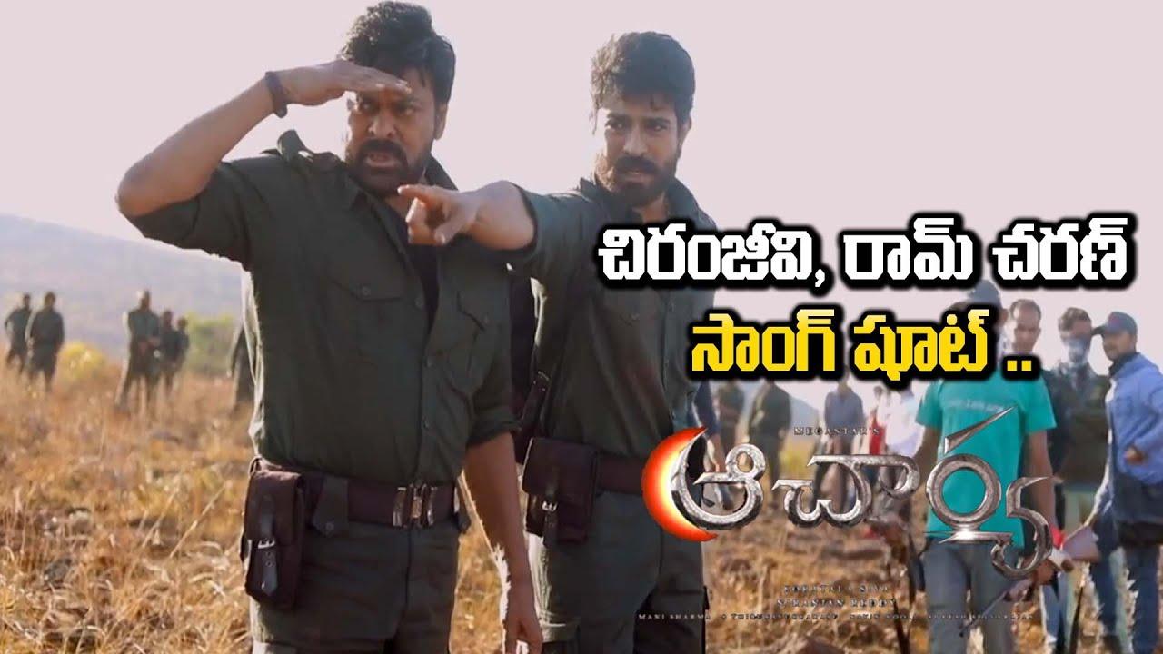 Chiranjeevi and Ram Charan Special Song Shoot in Acharya Movie   Koratala Siva   Get Ready