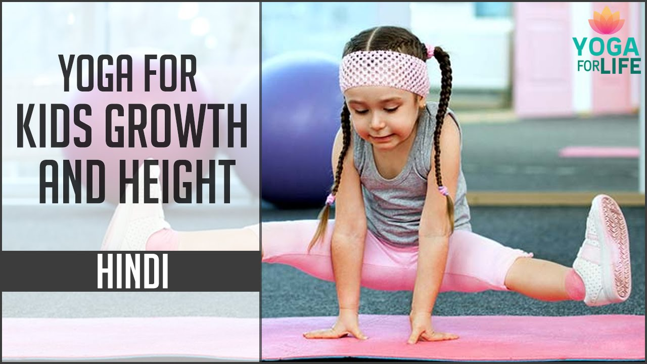 Yoga For Kids Growth And Height | Yoga in Hindi | Yoga For Life ...