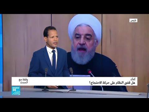 إيران: هل قضى النظام على حركة الاحتجاج؟  - نشر قبل 39 دقيقة