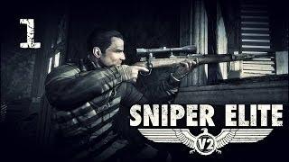 Прохождение Sniper Elite V2 — Миссия 1: Пролог
