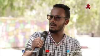 شباب الجامعة - جامعة عدن | الحلقة 2 |  مع ارزاق السروري وحسين السعد | 09 - 07 - 2018