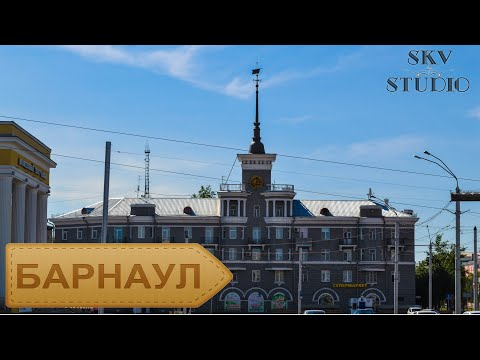 Прогулка по Барнаулу / Walk in Barnaul