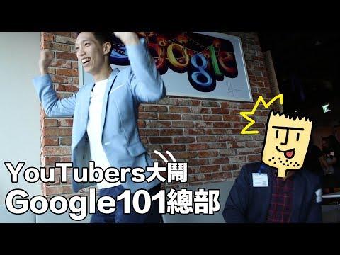 知識型YouTuber大鬧Google101總部|YouTube記者會 ft. SunGuts三個字, C's English Corner, 嘎老師, 好和弦, LIS科學頻道, 佑來了