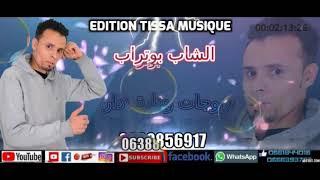 LYOUM GRATUIT BNAT TÉLÉCHARGER MP3