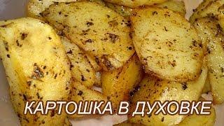 Картошка в духовке.  Печеная картошка в духовке.  Простой рецепт