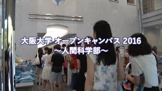 大阪大学人間科学部オープンキャンパス 2016