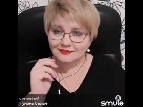 Аксенова Вера Туманы белые (автор Марсель Давлетов)