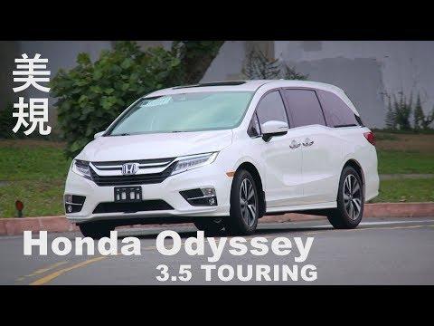 美規 HONDA ODYSSEY 3.5 TOURING 試駕