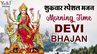 शुक्रवार स्पेशल भजन : माता के भजन : शेरावाली के भजन : देवी माँ के भजन : दुर्गा माँ के भजन