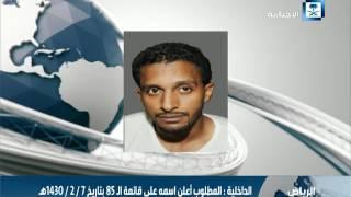 الداخلية: المطلوب أسامة علي عبد الله دمجان يسلم نفسه للجهات الأمنية