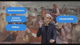 4 ролик. Soyletube - уроки казахского языка.