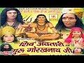 शिव अवतारी गुरु गोरखनाथजी भाग 10     Shiv Awtari Guru Gorakh Nath Ji Vol 10    Hindi Full Movies
