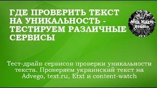 видео Сервисы проверки уникальности текстов