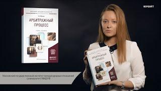 Арбитражный процесс, 4-е издание. Власов А.А.(, 2015-09-14T13:22:17.000Z)