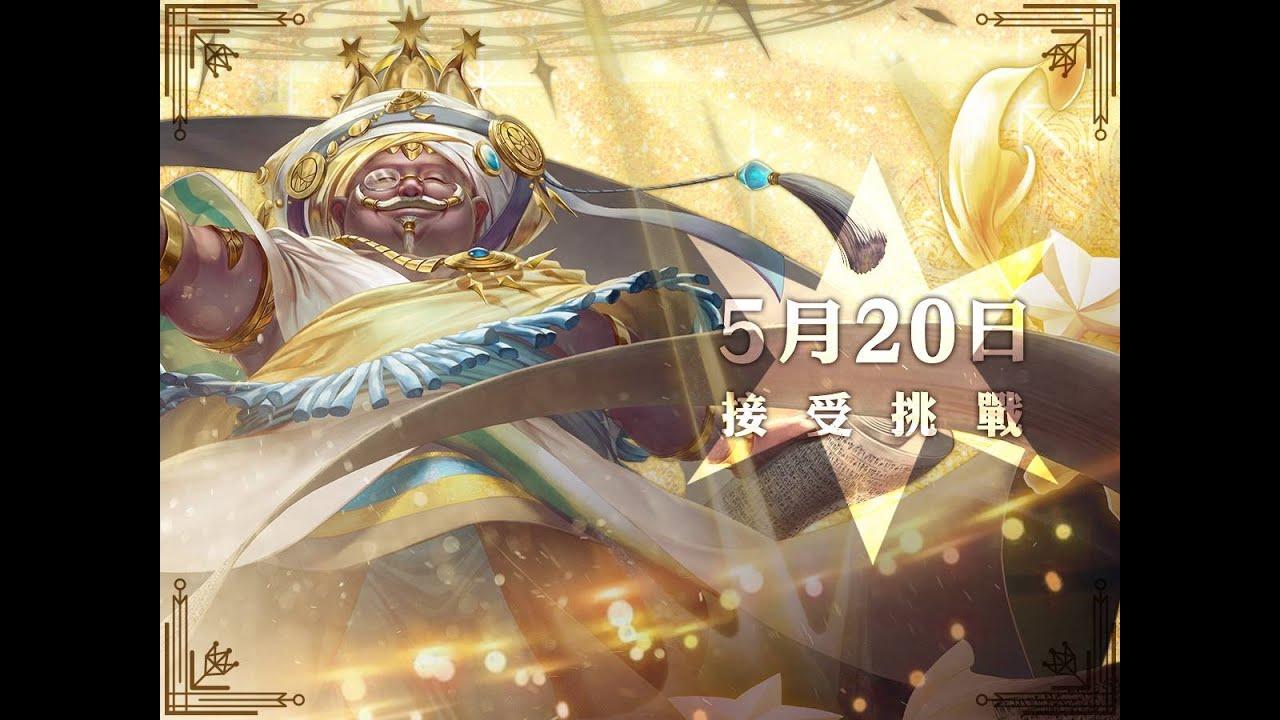 神魔之塔 - 老師遺留的紀錄 - 地獄級 (磨隊) 2017/3/24 三屬一成就 - YouTube