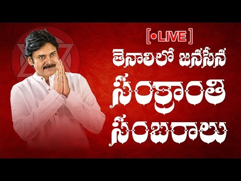 Live | JanaSena Chief Pawan Kalyan Visit to Tenali For Sankranti Celebrations | JanaSena Party
