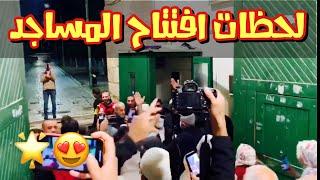 لحظات افتتاح المسجد الاقصى والمسجد النبوي بعد اغلاق كورونا اليوم 31-5-2020