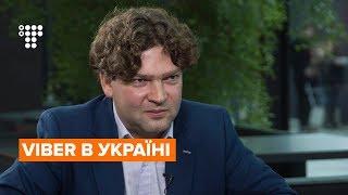 Viber в Україні – про безпеку, булінг та завоювання ринку одного з найбільших месенджерів країни