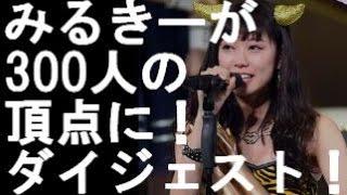 NMB48・渡辺美優紀がじゃんけんで300人の頂点に!ダイジェスト!!【やったねみるきー】