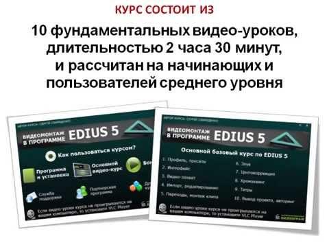 edius 6 учебник на русском