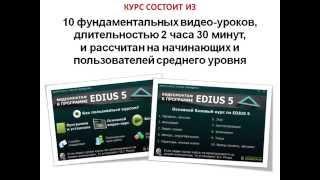 Программа для видеомонтажа EDIUS  уроки(http://danilidi.ru/recomend/Panferov-Video-kurs-EDIUS.html здесь видео-курс по обучению в этой программе для видеоредактирования...., 2011-02-11T08:03:00.000Z)