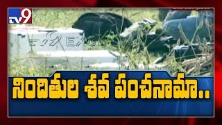 Police completes పంచనామా in front of clues team - TV9