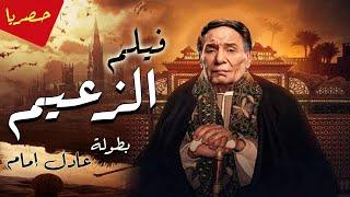 حصرياً ولأول مره فيلم - الزعيم - بطولة العملاق عادل امام