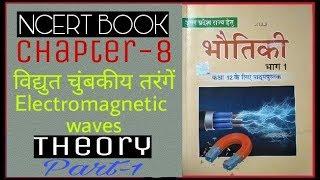 Electromagnetic waves(विद्युत चुंबकीय तरंगें) || NCERT BOOK Part 1 || physics youtube channel