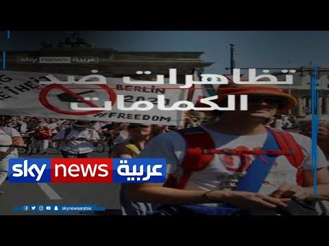 تظاهرات ضد الكمامات بالرغم من كورونا  - 19:58-2020 / 8 / 1