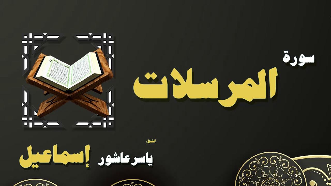 القران الكريم بصوت الشيخ ياسر عاشور إسماعيل | سورة المرسلات