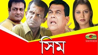 Bangla HD Natok   SIM    ft Hasan Masud, Sohel Khan, Shadin Khosru, Elora Gohor