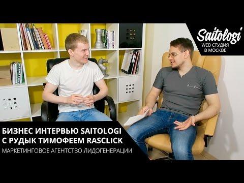 БИЗНЕС ИНТЕРВЬЮ SAITOLOGI Рудык Тимофей RasClick — лидогенерация для крупного бизнеса