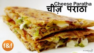 Cheese Paratha | चीज़ परांठा रेसिपी | Indian veg Breakfast recipes | Kids Lunch box snacks ideas
