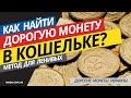 Редкие монеты Украины КАК НАЙТИ? (2019) МЕТОД ДЛЯ ЛЕНИВЫХ 50 копеек 1992, 1 гривна