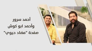 """أحمد سرور وأحمد ابو كوش - صفحة """"مضاد حيوي"""""""