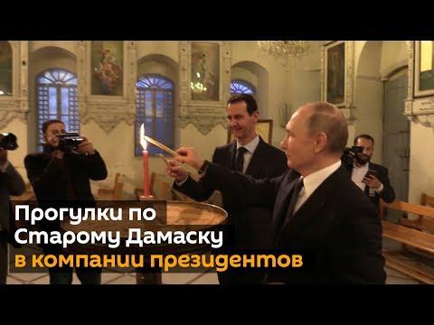 В Турцию через Сирию: почему Путин внезапно прилетел в Дамаск?