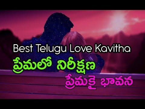 Telugu Love Kavithalu Telugu Prema Kavithalu Telugu Heart