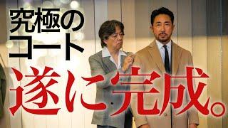 干場義雅が20年愛用した「ビームス」のコートが限界突破! 完売必至の限定48着とは!?[PR]