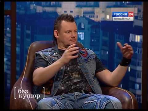 """""""Без купюр"""": фронтмен группы """"Король и шут"""" Андрей Князев"""