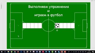 Как играть в футбол на уроках английского