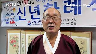 [근하신년]미 동남부 한인회 연합회 회장: 최병일 , …